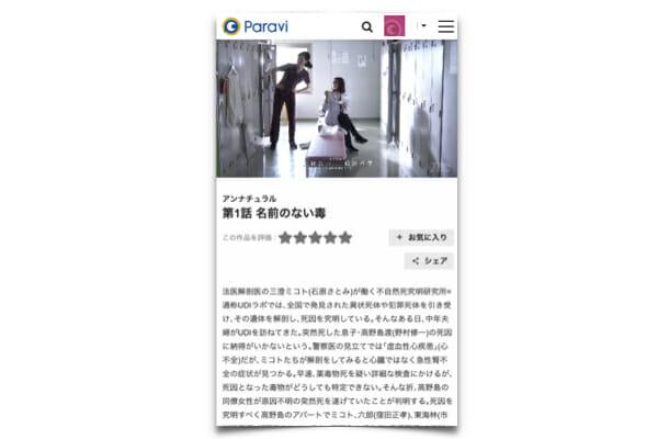 paraviで『アンナチュラル』を視聴する
