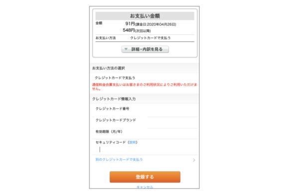 支払い方法の登録