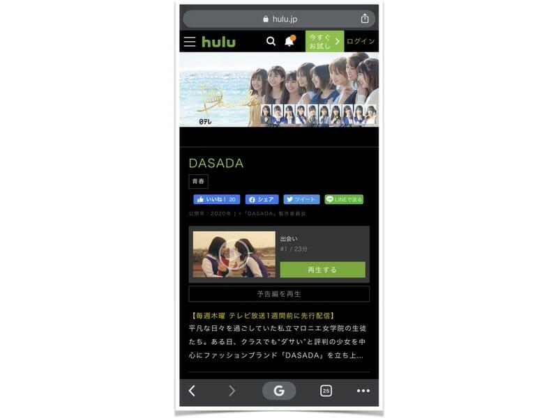 DASADA(ダサダ)|hulu検索画面