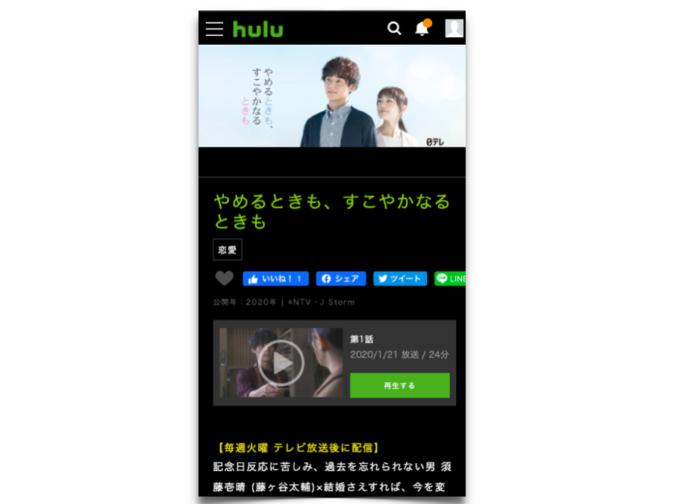 huluで動画を視聴する手順