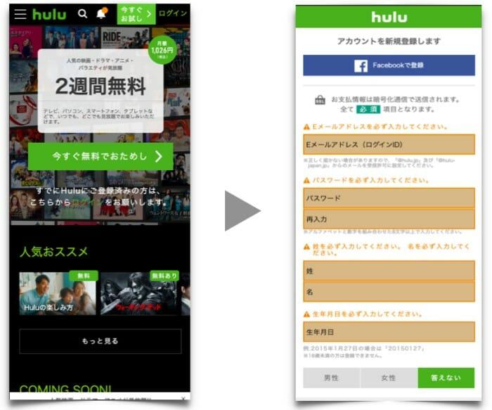 huruの登録方法