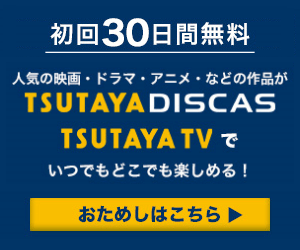 TSUTAYA DISCAS/TV
