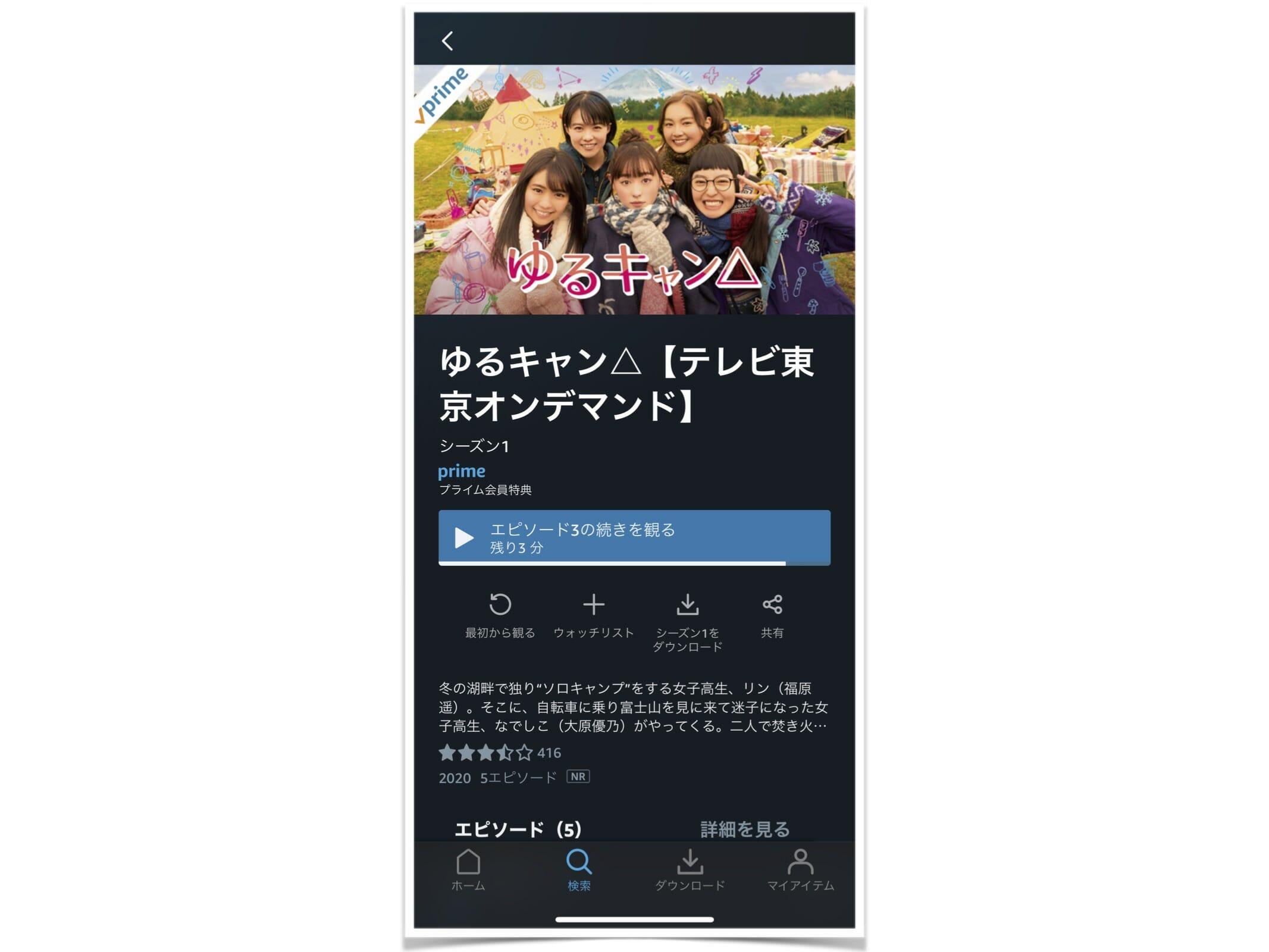 amazonプライムビデオの「徳山大五郎を誰が殺したか?」検索画面