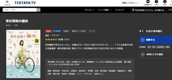 有村架純の撮休はTSUTAYA TVで見れる