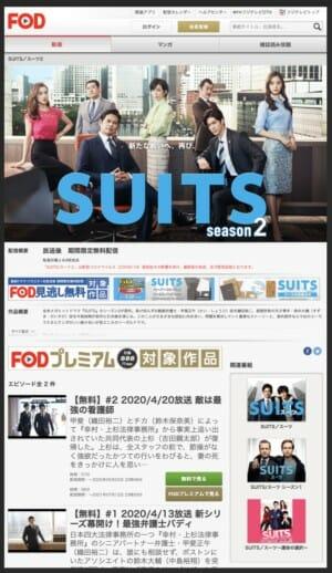スーツシーズン2を無料視聴する方法