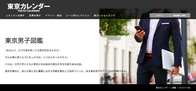 東京男子図鑑の原作